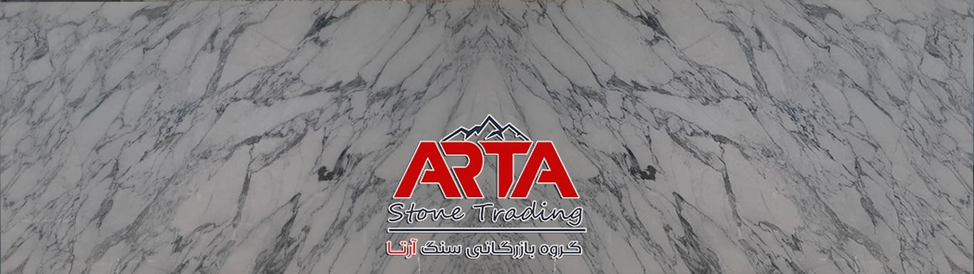 صنایع سنگ آرتا | ARTA Stone Co